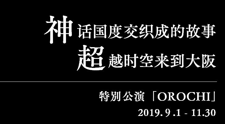 神话国度所编织成的物语 超越时空来到大阪-9/1-11/30特别公演「OROCHI」
